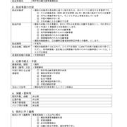 栃木県 特許事務所