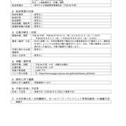 三重県 特許事務所