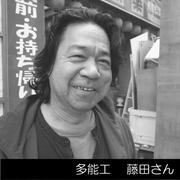 多能工 藤田