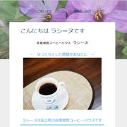 田上のまるで軽井沢のような小高い丘の上にあります。自家焙煎コーヒーハウスラシーヌさんです。ハンドピックで豆を厳選しておひとりおひとり丁寧にコーヒーを入れてくれます。