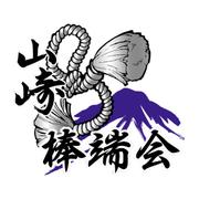 山崎棒端会様ロゴ