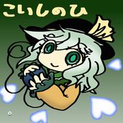 こいし(こいしの日)