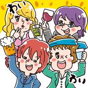 ギャグ コミカル 飲み会 イラスト制作 雑誌 ギャグタッチイラストレーター
