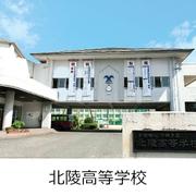 北陵高等学校