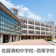佐賀清和中学校・高等学校