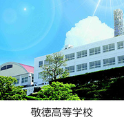 敬徳高等学校
