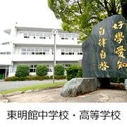 東明館中学校・高等学校