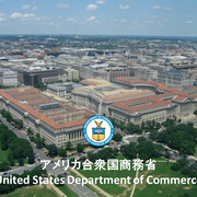 アメリカ合衆国商務省 United States Department of Commerce