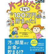 片づけたら1年で100万円貯まった 文庫本化
