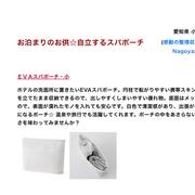 ハウスキーピング協会 無印良品 整理収納アドバイザー EVAスパポーチ