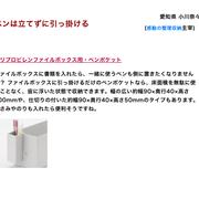 無印良品 ポリブロビレンファイルボックス ペン ハウスキーピング協会