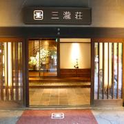 三瀧荘 広島 帰省 家族 両親 誕生祝い 昇進祝い 出版祝い モミノキ 樅の間 原爆