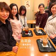お茶会 交流会  津