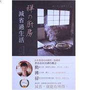 禅 台湾 翻訳 リベラル社 台所仕事