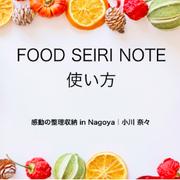 YouTube food seiri note 講座