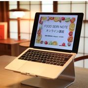 オンライン FOOD SEIRI NOTE 自宅