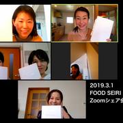 シェア会 Zoom FOOD SEIRI NOTE