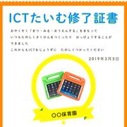 ICTたいむ,課内教室,ICTスクールNEL,