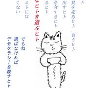 021 主張するネコたちのこと ネコ絵描き