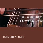 016 鈴木秀美 チェリスト/指揮者、古楽科講師、東京音大客員教授