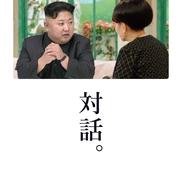 003 アイリー アートディレクター
