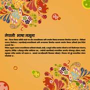 ネパール語
