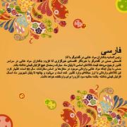 ペルシア語