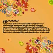 ビルマ(ミャンマー語)