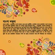 ベンガル語