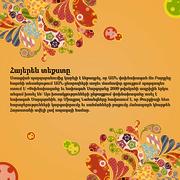 アルメニア語