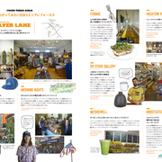 warp magazine 08.09月号 P71~86挿絵