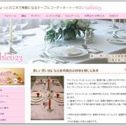 イエロー・ムーン Jimdoカスタマイズ制作実績 楽しい食卓を演出~テーブルコーディネートサロンtable623