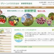 イエロー・ムーン Jimdoカスタマイズ制作実績 川島町花やさい販売 グリーンハウスたなかさま