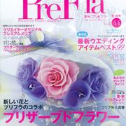 PreFla_vol.44夏秋号に作品掲載