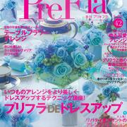 「PreFra」vol.42 冬・春号に作品掲載