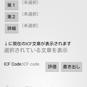 ICF inputter free Android