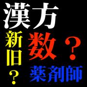 漢方スクランブル
