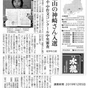 讀賣新聞 2019.12.5