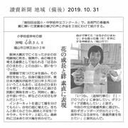 讀賣新聞 2019.10.31