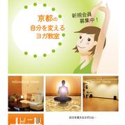 実例:京都の自分を変えるヨガ教室 様 (5ページ+2ページ)
