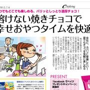 シティリビング 7/6号 森永製菓イラスト