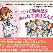 シティリビング 7/13号 シティリビング広告イラスト