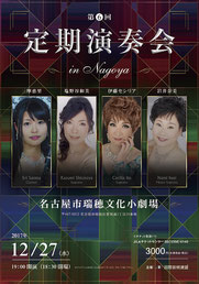 JILA第6回定期演奏会 in Nagoya