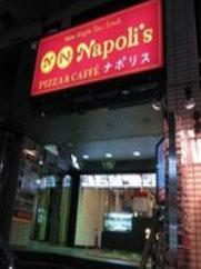 ピザ ナポリス 三栄コーポレーションリミテッド
