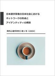 「日本語学習者の日本社会におけるネットワークの形成とアイデンティティの構築」質的心理学研究3巻1号P157-172