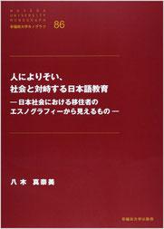 人によりそい、社会と対峙する日本語教育ー日本社会における移住者のエスノグラフィーから見えるものー