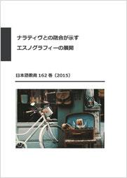 「ナラティブとの融合が示すエスノグラフィーの展開」 日本語教育 162号 P50-65