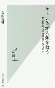 著者:宗田哲男
