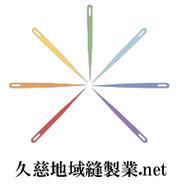 久慈地域縫製業.net