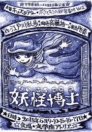2018.6.9-17 文学座アトリエ